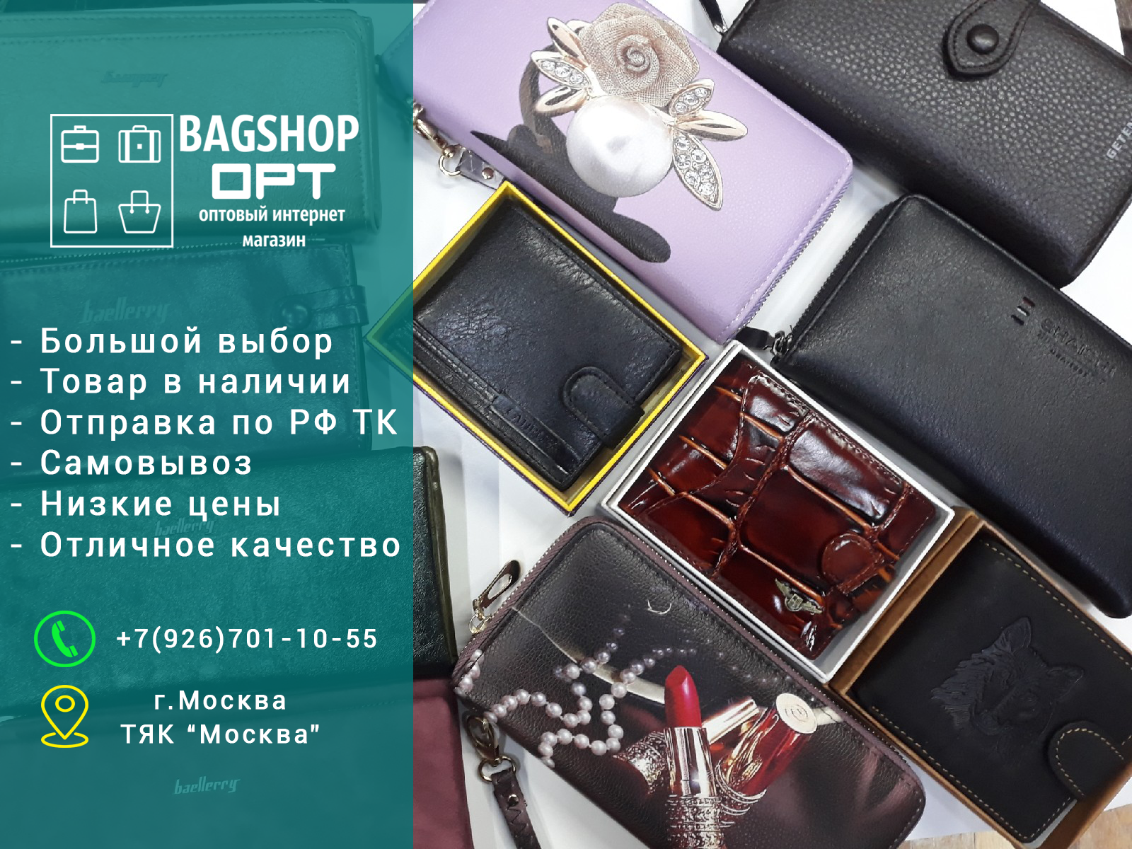 60b1a25816f9 Bagshop OPT - кожгалантерея оптом. Оптовый поставщик. Одежда, обувь ...